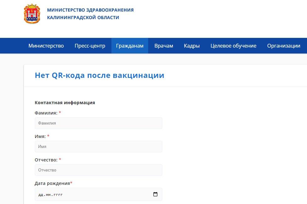 Калининградцы могут сообщить об отсутствии QR-кода после вакцинации в минздрав